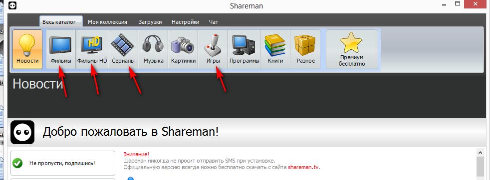 Вкладки в Shareman