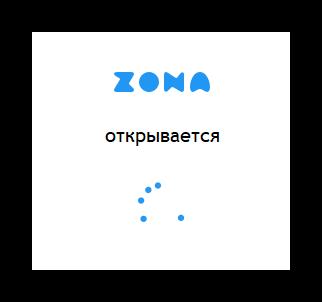 Povtornyj-zapusk-Zona-posle-udaleniya-fajlov