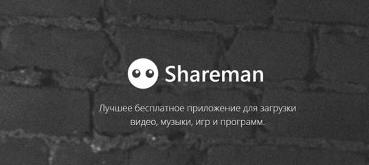 Логотип Shareman