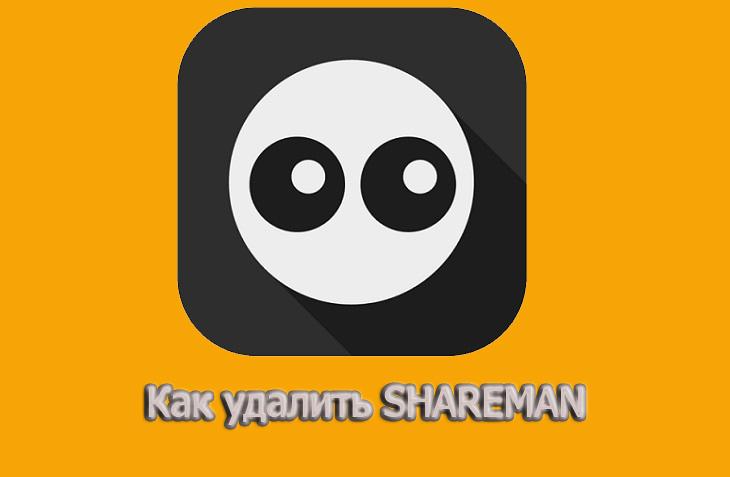 Как удалить Shareman